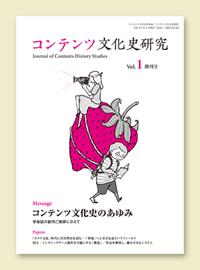 コンテンツ文化研究Vol.1